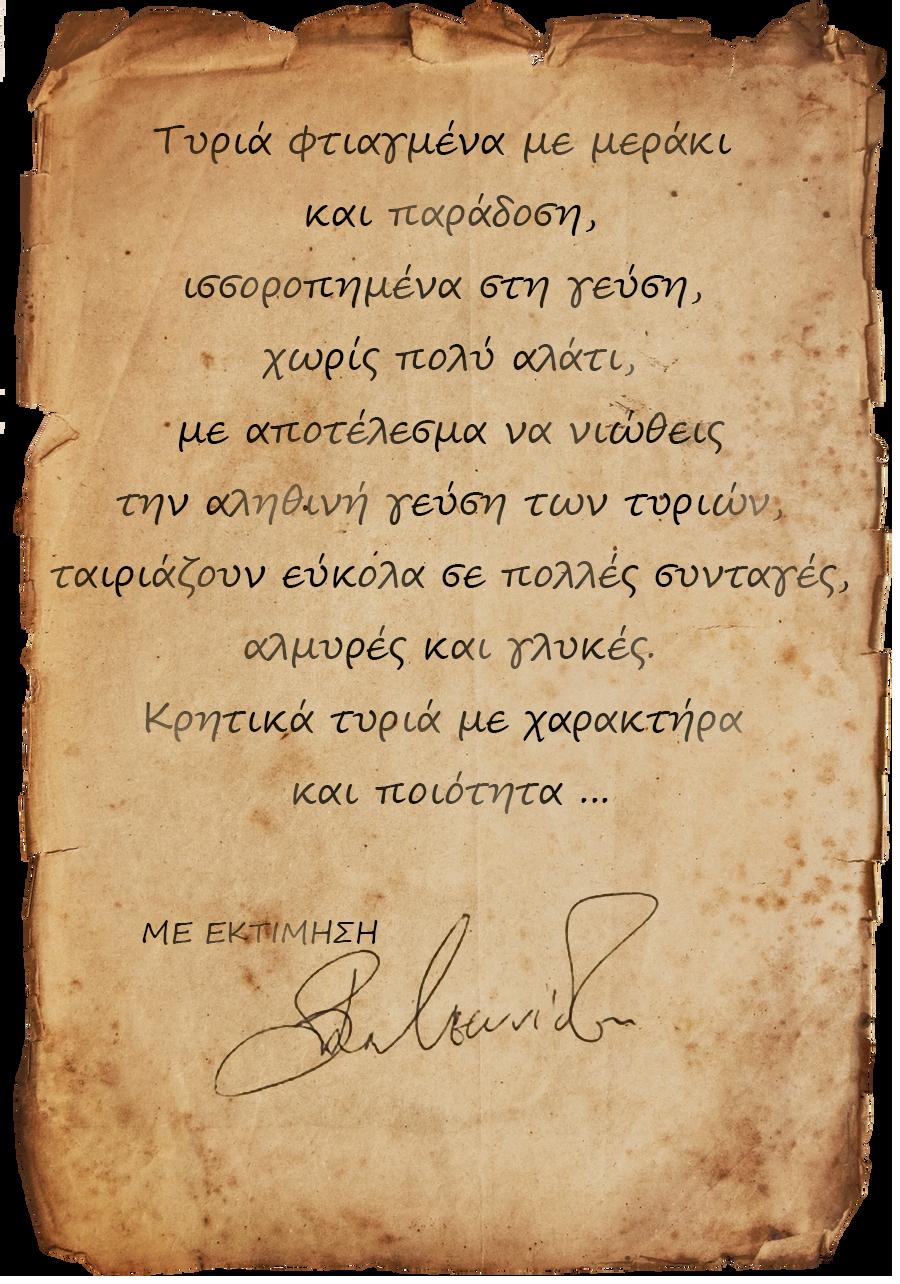 Υπογραφή Β.Λεωνίδου